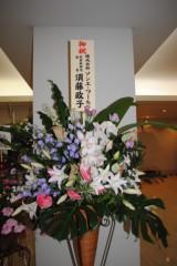 岡崎ゆみ 公式ブログ/リサイタル大成功! 画像2
