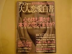 岡崎ゆみ 公式ブログ/月刊マリソル増刊号に掲載 画像1