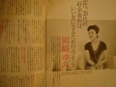 岡崎ゆみ 公式ブログ/月刊マリソル増刊号に掲載 画像2