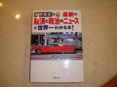 岡崎ゆみ 公式ブログ/経済・政治あんちょこ 画像1