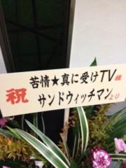トミドコロ 公式ブログ/苦情★真に受けTV 画像1