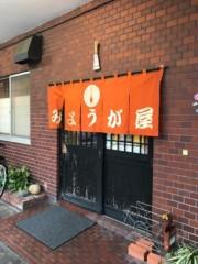 嘉門タツオ 公式ブログ/みょうが屋 画像1