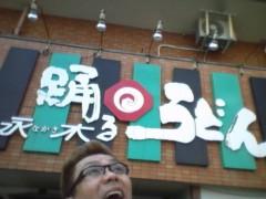 嘉門タツオ 公式ブログ/踊るうどん 画像1