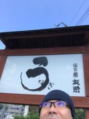 嘉門タツオ 公式ブログ/友栄 画像1
