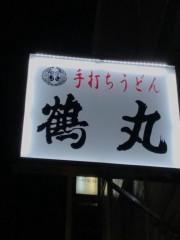 嘉門タツオ 公式ブログ/さぬき 画像3