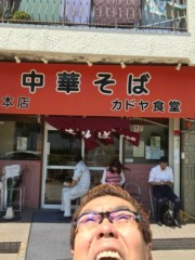 嘉門タツオ 公式ブログ/カドヤ食堂 画像1