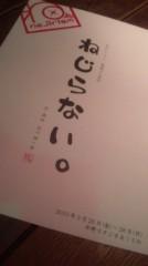 青柳尊哉 公式ブログ/お知らせ 画像2