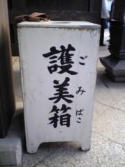 大友典子 公式ブログ/初詣に行ってきました〜 画像2