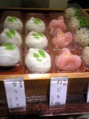 大友典子 公式ブログ/うさぎの和菓子 画像1