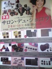 大友典子 公式ブログ/ジャンケン大会 画像1