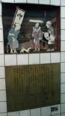 大友典子 公式ブログ/三軒茶屋の由来を 画像2