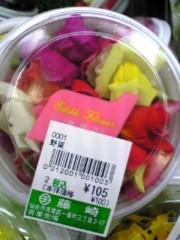 大友典子 公式ブログ/お花を食べる 画像3
