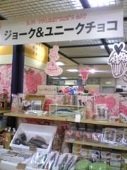 大友典子 公式ブログ/これもチョコ… 画像3