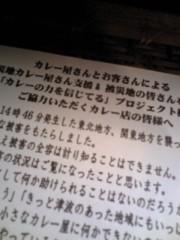 大友典子 公式ブログ/カレーの力を信じている! 画像2