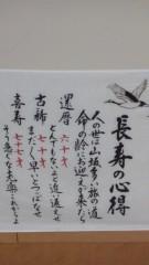 大友典子 公式ブログ/長寿の心得! 画像3