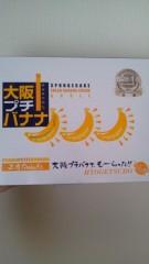 大友典子 公式ブログ/大阪には 画像1