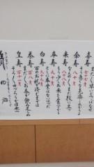 大友典子 公式ブログ/長寿の心得! 画像2