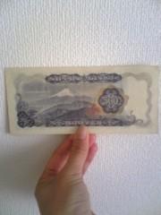 大友典子 公式ブログ/五百円…札。 画像2