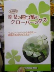大友典子 公式ブログ/世界初!! 画像1
