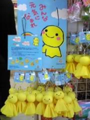 大友典子 公式ブログ/★黄色いてるてる坊主★ 画像2