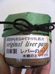 大友典子 公式ブログ/これ、美味しい! 画像1