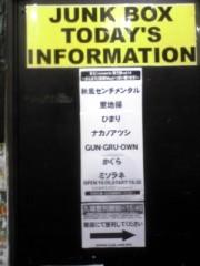 大友典子 公式ブログ/★かぐらライヴ★ 画像1