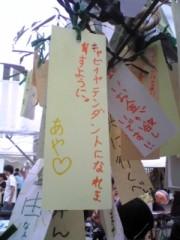 大友典子 公式ブログ/短冊に願いを込めて… 画像2