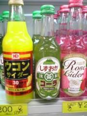 大友典子 公式ブログ/栃木県上河内のサービスエリアで… 画像2
