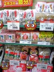 大友典子 公式ブログ/豆を買うともらえます♪ 画像3