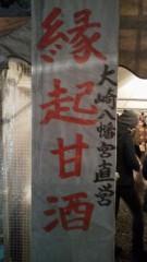 大友典子 公式ブログ/雪の中… 画像3