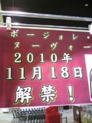 大友典子 公式ブログ/★解禁★ 画像1