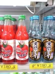 大友典子 公式ブログ/栃木県上河内のサービスエリアで… 画像1