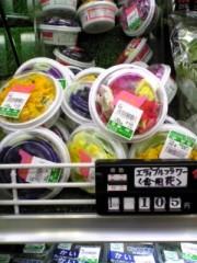 大友典子 公式ブログ/お花を食べる 画像1