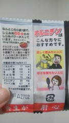 大友典子 公式ブログ/しじみ66個分 画像2