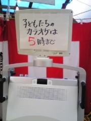 大友典子 公式ブログ/近所の神社で… 画像3