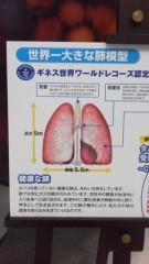 大友典子 公式ブログ/ギネス級の… 画像2