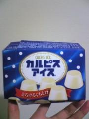 大友典子 公式ブログ/カルピスアイス 画像1