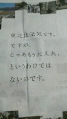 大友典子 公式ブログ/震災から4年 画像1