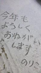 大友典子 公式ブログ/立春 画像1