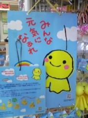 大友典子 公式ブログ/★黄色いてるてる坊主★ 画像1
