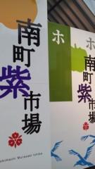 大友典子 公式ブログ/大型連休、後半! 画像3