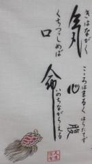 大友典子 公式ブログ/長寿の心得! 画像1