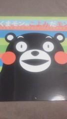 大友典子 公式ブログ/いつの間に!? 画像1