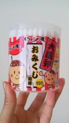 大友典子 公式ブログ/大吉 画像2