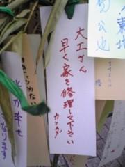 大友典子 公式ブログ/短冊に願いを込めて… 画像1