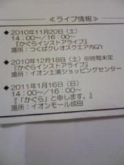 大友典子 公式ブログ/♪かぐらライヴ♪ 画像2