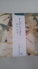 大友典子 公式ブログ/これは止まらない〜 画像1