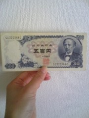 大友典子 公式ブログ/五百円…札。 画像1