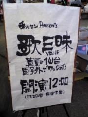大友典子 公式ブログ/やっぱりいいなぁ〜♪ 画像1