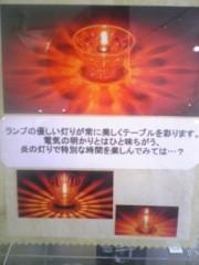 大友典子 公式ブログ/☆オイルランプ☆ 画像2